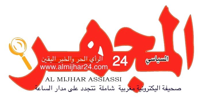 المجهر 24 جريدة الكترونية مغربية Journal almijhar24
