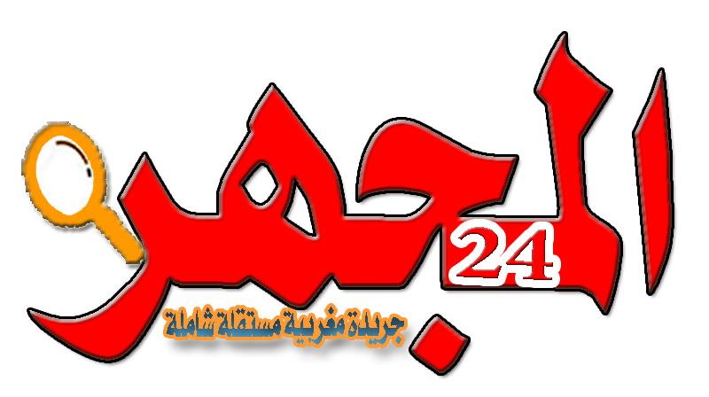 المجهر24|جريدة اليكترونية مغربية  Journal almijhar24