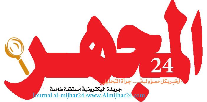 المجهر 24: جريدة الكترونية مغربية شاملة Journal almijhar24
